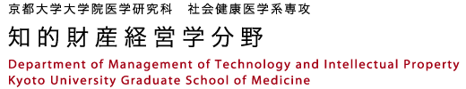 京都大学大学院医学研究科 社会健康医学系専攻 知的財産経営学分野